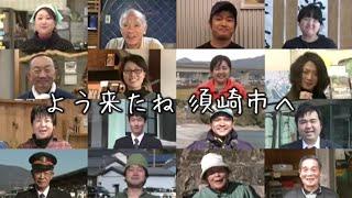 高知県須崎市プロモーションビデオ よう来たね須崎市へ