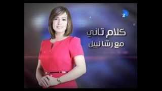 انتظرونا الليلة.. وحوار خاص مع المطرب مصطفى كامل فى كلام تانى مع رشا نبيل