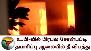 உ.பி-யில் பிரபல சோன்பப்டி தயாரிப்பு ஆலையில் தீ விபத்து | Uttar Pradesh, Fire