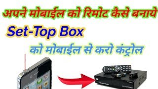 How to control TV,set-top box from mobile easy