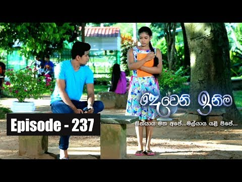 Deweni Inima | Episode 237 02nd January 2018