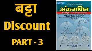 DISCOUNT SHORTCUT/TRICKS IN HINDI | PART 3 | SD YADAV MATH BOOKS SOLUTION | BY DEEPAK PATIDAR SIR