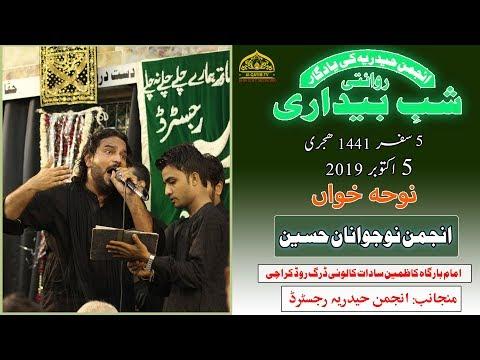Noha | Anjuman Nujawan e Hussain | Yadgar Shabedari - 5th Safar 1441/2019 - Imam Bargah Kazmain