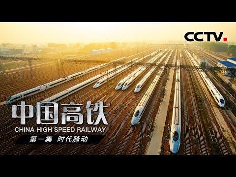 中國-中國高鐵