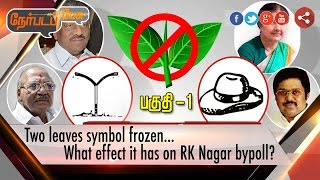 """Nerpada Pesu: """"Lamp Post"""" for OPS & """"Hat"""" For Sasikala in RK Nagar By-Polls 
