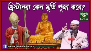 Dr Zakir Naik Lecture Bangla Dubbing | Christian Religion Rules | Islamic Lecture Part-9