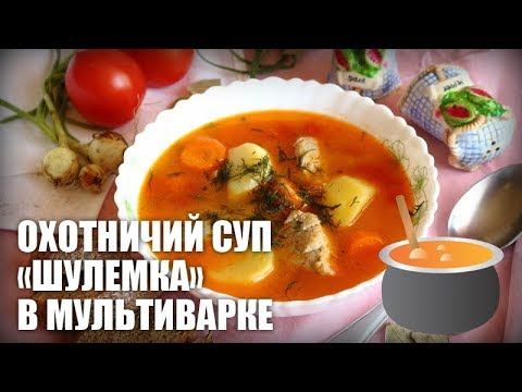 Охотничий суп «Шулемка» в мультиварке — видео рецепт