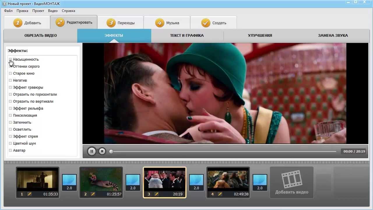Видеоредактор для Windows 7 - ВидеоМОНТАЖ