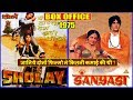 Sholay 1975 vs Sanyasi 1975 Movie Budget, Box Office Collection, Verdict and Facts