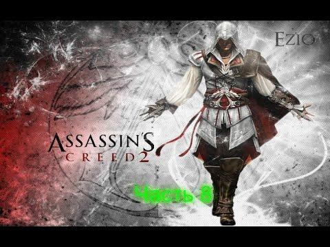 полное прохождение игры Assassin's Creed 2 часть 8 .