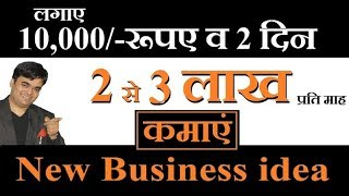 Most Profitable New Business ideas For 2018 | Young Generation Dream Job | By Dr. Amit Maheshwari
