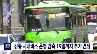 강릉 시내버스 운행 감축 추가 연장