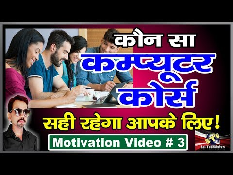 how to choose computer course for best carriar Motivation Video # 3