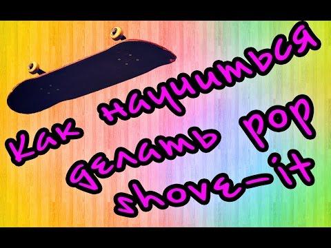 Выпуск 3:как сделать поп-шовит(pop shove-it) на скейтборде
