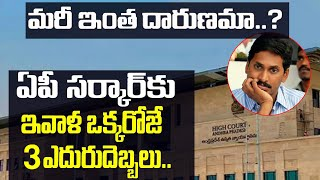 Ap Govt Files Petition On Highcourt Status co In Supreme Court | AP 3 capitals Bill | Ys Jagan |