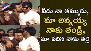 Pawan Kalyan and Ram Charan Kissing Each Other | Rangasthalam Vijayotsavam | Samantha | Sukumar | DSP