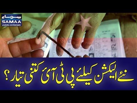 Naye Election Kay Liye PTI Kitni Taiyar? | Nadeem Malik Live | SAMAA TV | Best Clip | 28 Feb 2017