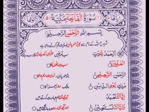 Mishary Rashid Holy Quran recitation Para 1 with written urdu...
