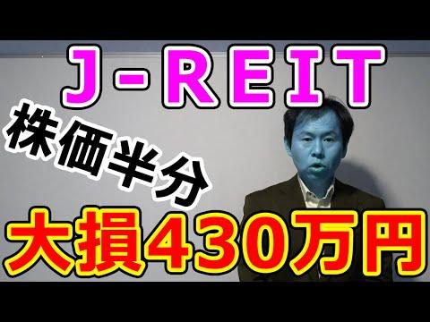 日経平均より暴落したJ-REIT 1月で株価半分!430万円の大損