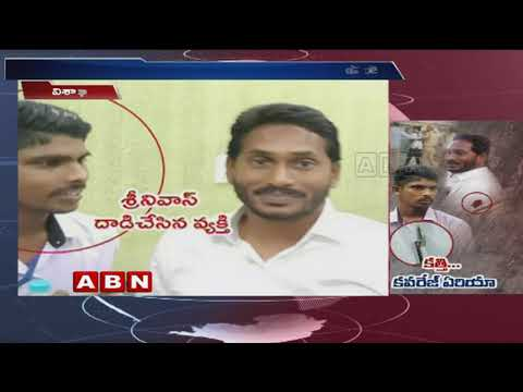 Shocking Facts Revealed In YS Jagan Attack Case |  SIT interrogates Accused Srinivas Rao |ABN Telugu