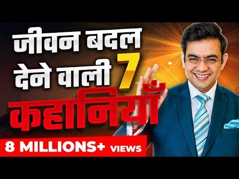 HINDI MOTIVATIONAL STORIES (हिंदी) | BACK TO BACK | BY MR SONU SHARMA | Compilation |