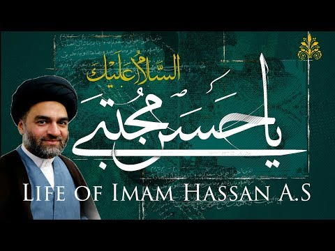 Life of Imam Hassan A.S | 28th Safar | Maulana Syed Ali Raza Rizvi