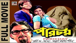 Parichay | পরিচয় | Bengali Full Movie | Tapas Pal | Rituparna | Laboni | Subhasish