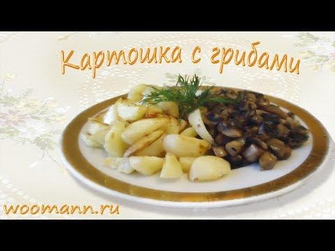 Как жарить грибы с картошкой