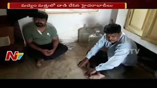 Forest Officer Beaten By Drunken MLC Son And His Followers In Srisailam | NTV