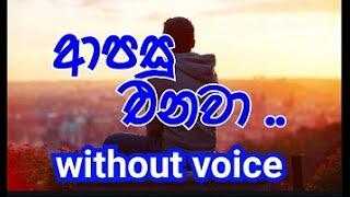 Aapasu enawa Karaoke (without voice) ආපසු එනවා