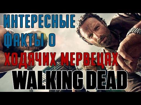 ТОП 15 - Интересные Факты о сериале Ходячие мертвецы / TOP 15 Facts -  The Walking Dead