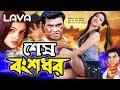 Shesh Bongshodhor   শেষ বংশধর   Manna   Rituparna   Ranit Roy   Mamata Kulkarni   Bangla Full Movie