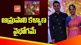 ఆమ్రపాలి కళ్యాణ వైభోగమే | Amrapali Enters Wedlock with Daman and Diu SP Sameer Sharma