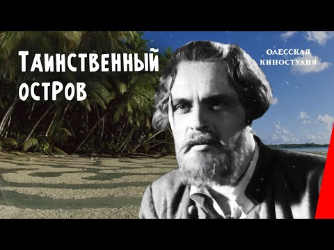 фильм путешествие таинственный остров смотреть: