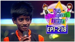 Odi Vilayadu Pappa | Season 5 - #218 | Santhosh - Dance Show | 31/07/2017 | Kalaignar TV