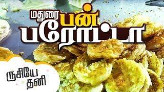 Madurai Bun Parotta KadaiI K.K Nagar Madurai I Madurai Special Food | parotta with Pepper Chicken
