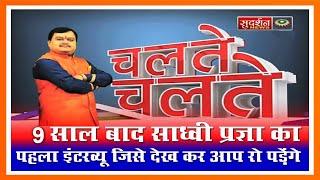 9 साल बाद साध्वी प्रज्ञा का पहला इंटरव्यू जिसे देख कर आप रो पड़ेंगे #ChalteChalte