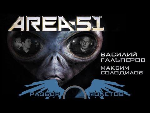 Разбор полетов. Area 51