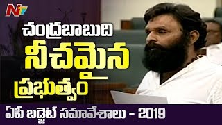 Minister Kodali Nani Speech At AP Assembly Budget Sessions 2019 | NTV
