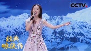 [经典咏流传 纯享版]《在那东山顶上》 演唱:娄艺潇 四郎贡布 | CCTV