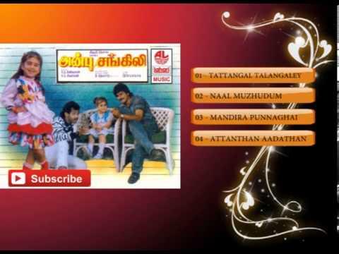 Tamil Old Songs | Anbu Sangili Movie Full Songs | Tamil Hit Songs video