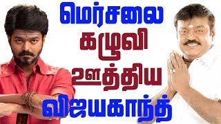 Vijaykanth Slams Thalapathy Vijay's Mersal