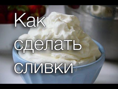 Как сделать домашние сливки рецепт