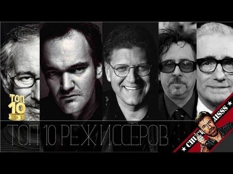 Топ 10 лучших режиссёров. Lite