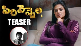 Sirivennela Official Movie Teaser | Priyamani Latest Telugu Movie |Filmylooks