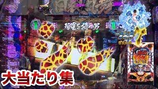 ぱちんこCR北斗の拳7百裂乱舞