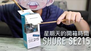 【配音】星期天的開箱時間—「超靜音海綿體」Shure SE215 耳道式耳機!