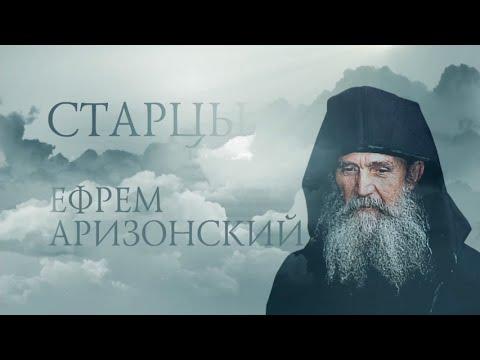 ЕФРЕМ АРИЗОНСКИЙ. Starets Ephraim Arizonitis