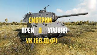 Новый Премиум Танк 8 Уровня ● VK 168.01 (P).
