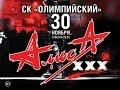 АлисA XXX лет с к Олимпийский 30 11 2013 mp3